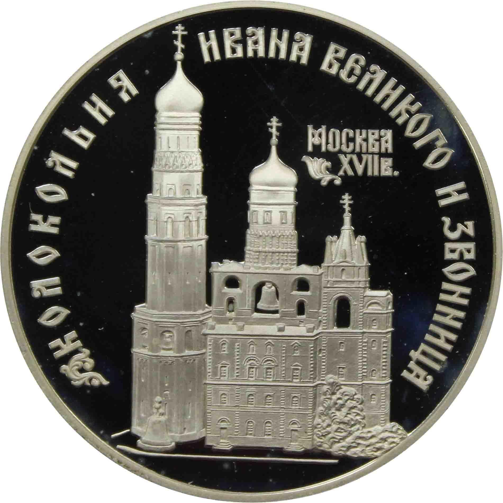 """3 рубля 1993 год """"Колокольня Ивана Великого"""""""