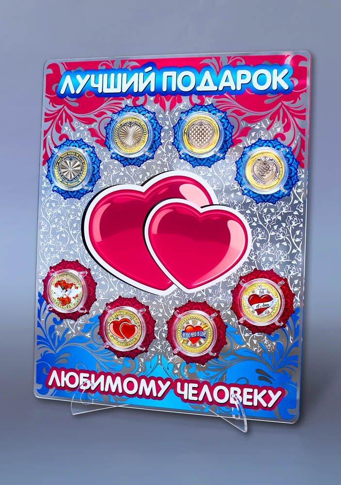 Набор «лучший подарок любимому человеку» цветные и гравированные монеты 10р. 8 штук в планшете с коробкой
