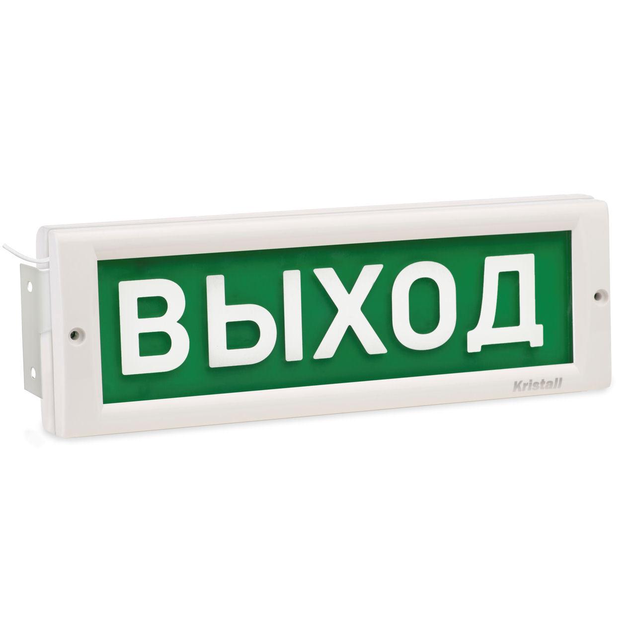 Двухстороннее световое табло «Выход» КРИСТАЛЛ-12-Д / КРИСТАЛЛ-24-Д