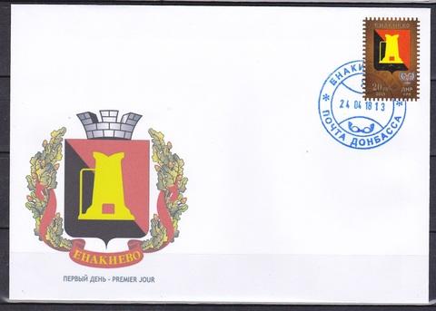 Почта ДНР (2018 04.24.) стандарт Герб Енакиево КПД на приватном конверте
