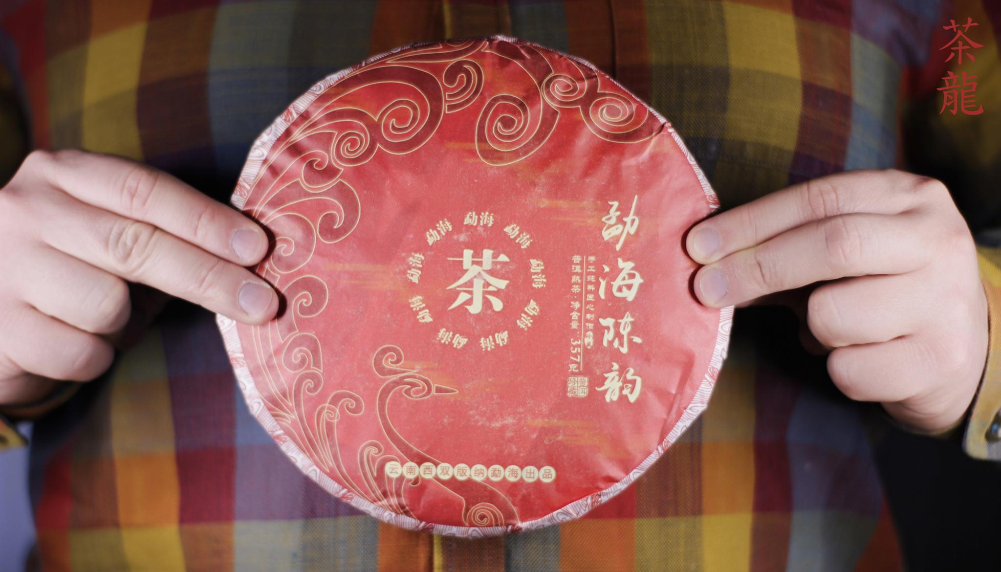 Мэнхай Чэнь Юнь
