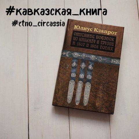 Клапрот Ю. Описание поездок по Кавказу и Грузии в 1807 и 1808 годах