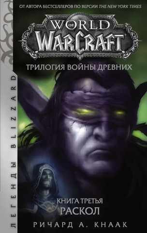 World of Warcraft. Трилогия Войны Древних. Книга 3: Раскол