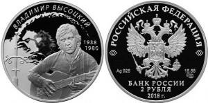 """2 рубля """"Поэт, актёр В.С. Высоцкий"""" 2018 г. (PROOF)"""