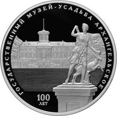 25 рублей. 100-летие основания Государственного музея-усадьбы «Архангельское». 2019 г. PROOF