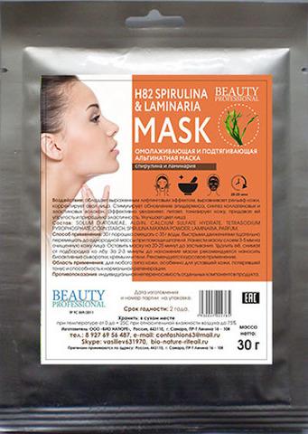 Омолаживающая и подтягивающая альгинатная маска, ТМ BEAUTY PROFESSIONAL