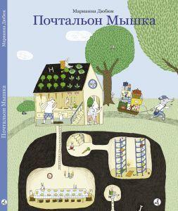 Почтальон Мышка