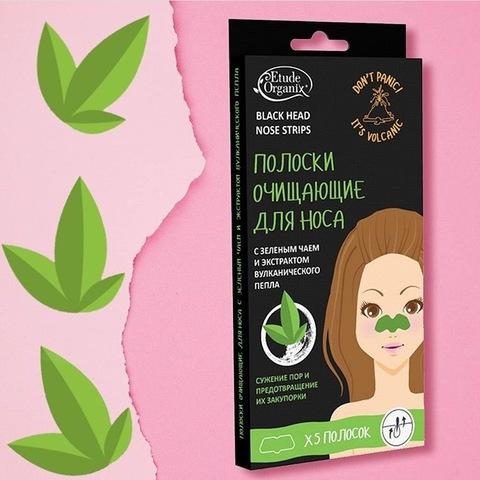 Etude Organix Полоски для носа с зеленым чаем и вулканическим пеплом (5шт)