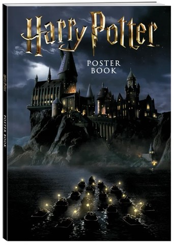 Постербук Гарри Поттер Vol.2