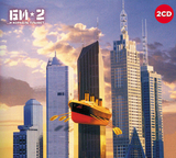 Би-2 /...И Корабль Плывет (2CD)