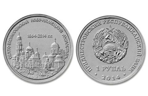 """1 рубль """"Ново-Нямецкий монастырь"""". Приднестровье. 2014 год"""