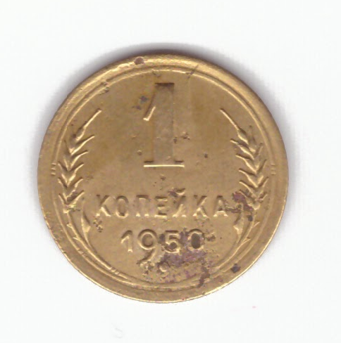 1 копейка 1950 F