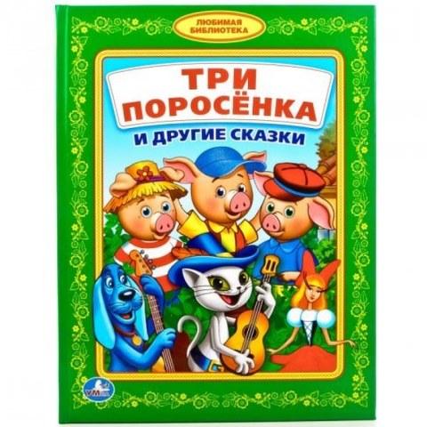 Книжка Умка Три Поросенка и другие сказки 978-5-506-01808-7