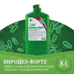 Дезинфицирующее средство Виродез-форте Р 1 л