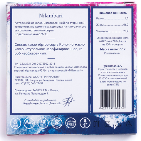 Шоколад Nilambari горький без сахара  92%