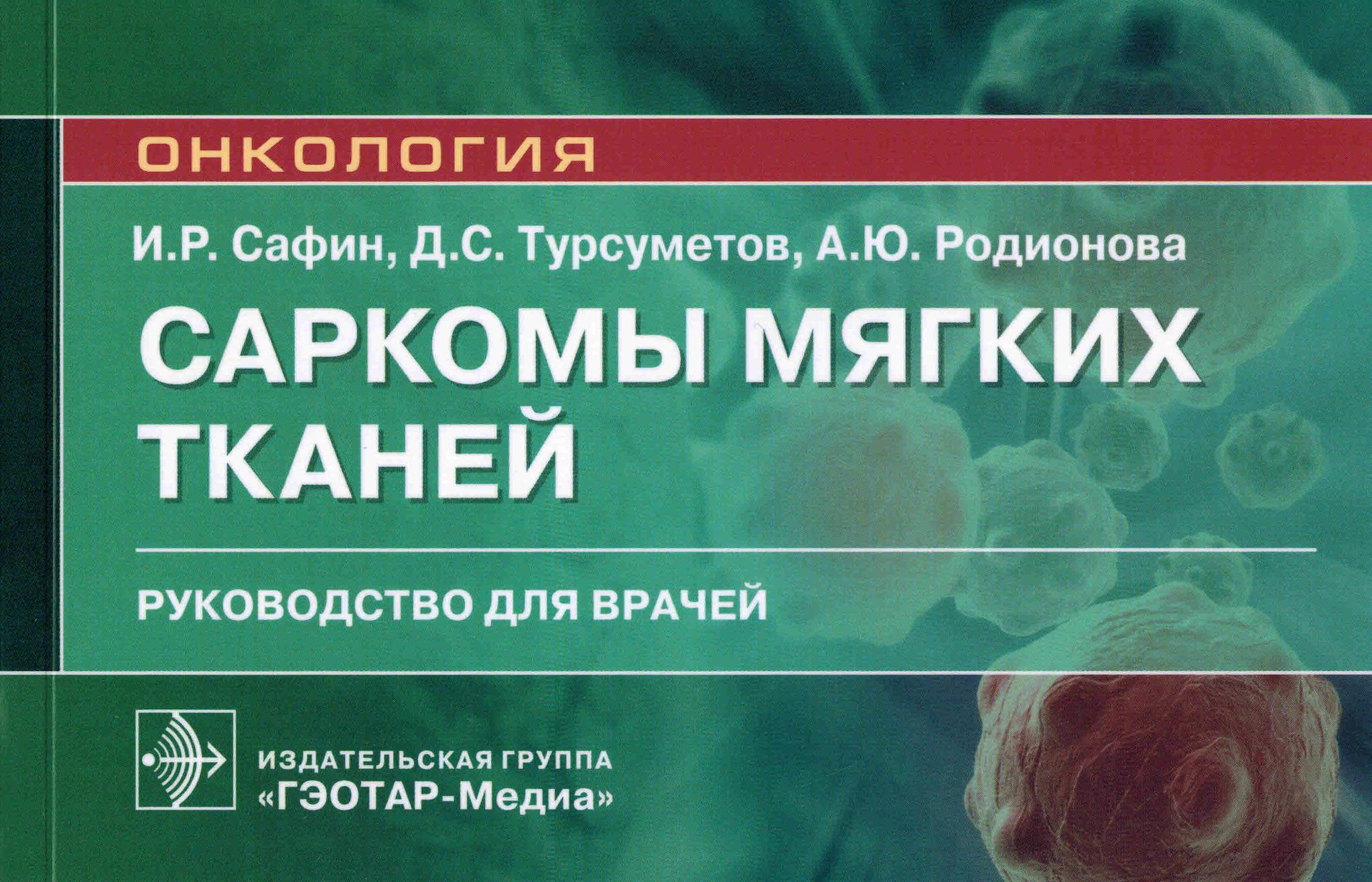 Новинки Саркомы мягких тканей: руководство smtonkko.jpg
