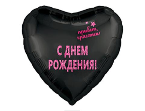 Фольгированный шар ПРИВЕТ КРАСОТКА С ДР