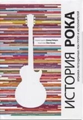 МАГМА: История рока. Хроника легендарных рок-групп и исполнителей
