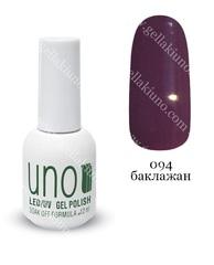 Гель-лак UNO № 094, Баклажан,  Eggplant, 12 мл