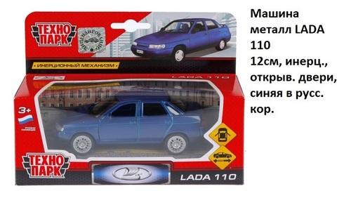 Машина мет. SB-16-44-N(BU)-WB LADA 110 технопарк