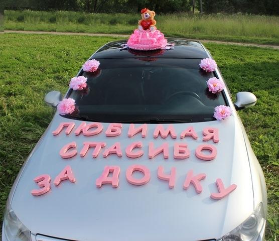 Комплект розовый Любимая, спасибо, (торт, буквы, цветы)
