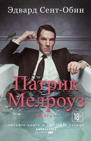 Патрик Мелроуз. Книга 1 (мягк.)