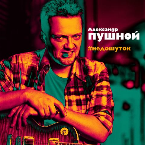 Александр Пушной – #недошуток (CD)