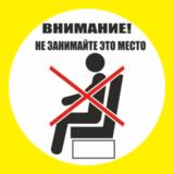 K87 Запрещающие знаки опасные места коронавирус