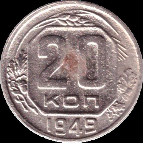 20 копеек 1949 VF-