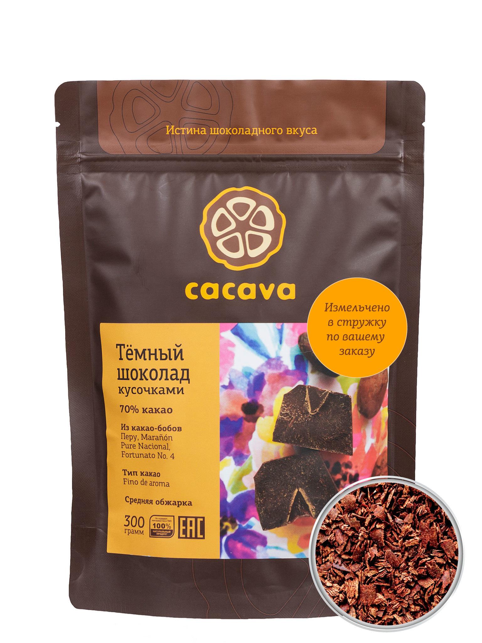 Тёмный шоколад 70% какао в стружке (Перу, Marañón), упаковка 300 грамм