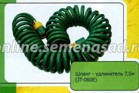 Шланг(JT-060P) поливочный спиральный 7.5м.