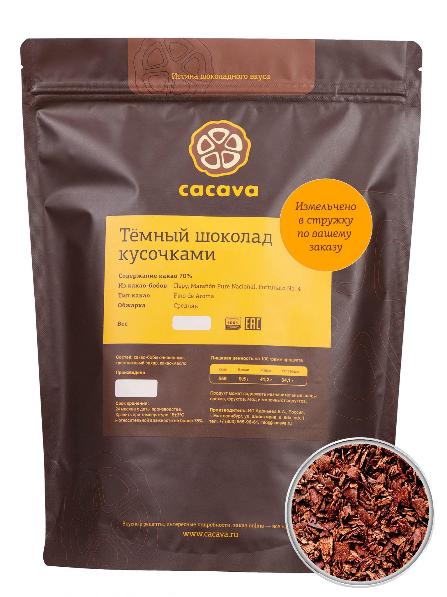 Тёмный шоколад 70% какао в стружке (Перу, Marañón), упаковка 1 кг