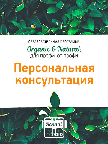 Organic & Natural. Персональная скайп-консультация (1 час)
