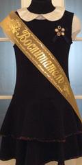 Лента «Воспитатель» шелк золотой