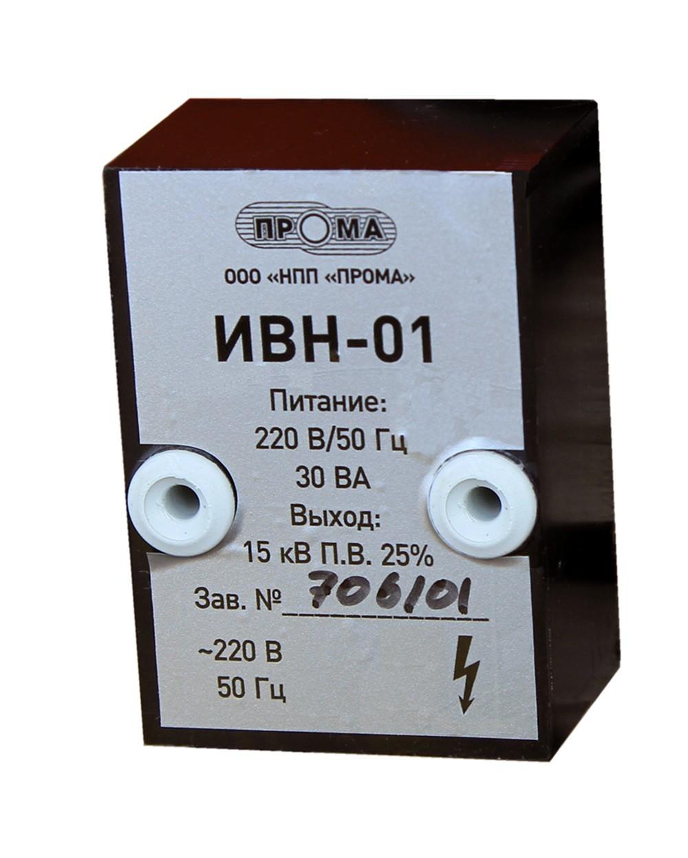 ИВН-01, источник высокого напряжения