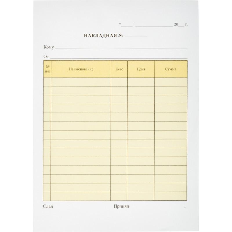 Бланки самокопирующие Накладная (A5, 2-слойные, 5 книжек по 50 штук в упаковке, офсет)