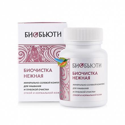 biochistka-nezhnaya-biobyuti-4