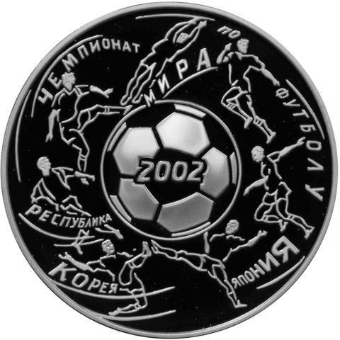 3 рубля. Чемпионат мира по футболу в Корее и Японии. 2002 г. Proof