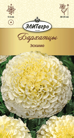 Семена Бархатцы Эскимо, Одн