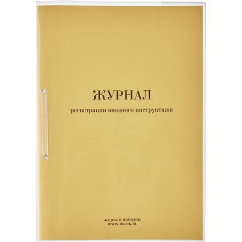 Журнал регистрации вводного инструктажа 32 листа