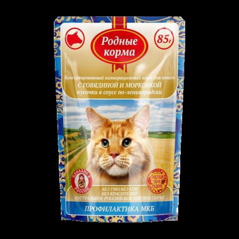 Родные корма Консервы для кошек с говядиной и морковкой кусочки в соусе по-ленинградски для профилактики МКБ (пауч)
