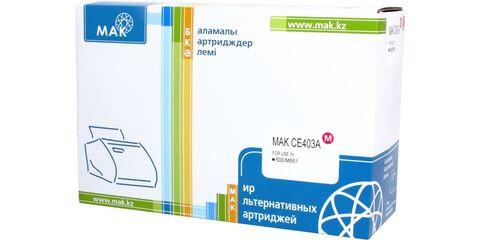 Картридж лазерный цветной MAK© 507A CE403A пурпурный (magenta), до 6000 стр. - купить в компании MAKtorg