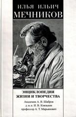 Илья Ильич Мечников. Энциклопедия жизни и творчества