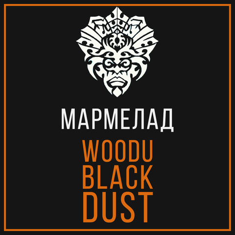 Табак Woodu MEDIUM Black Dust Мармелад 250 г