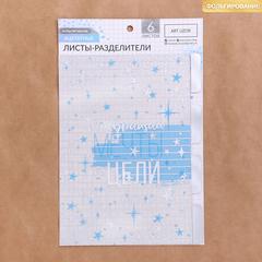 Набор ацетатных разделителей для планера «Голубое небо», 16 × 25, 6 листов