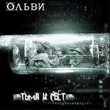 Ольви / Тьма и Свет (CD)