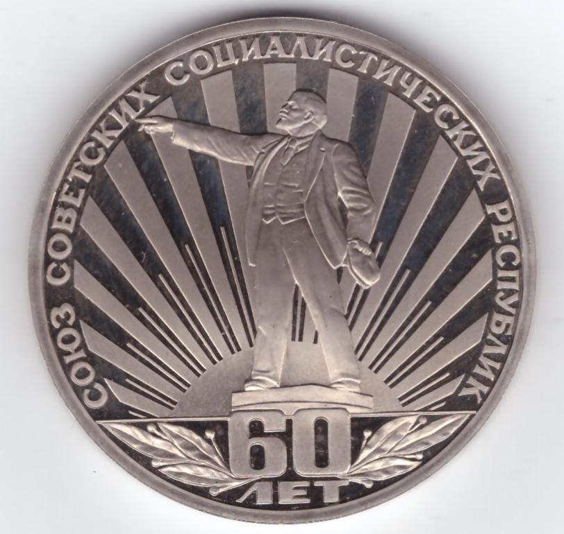 """(Стародел PROOF) 1 рубль 1982 год """"60 лет образования СССР"""""""