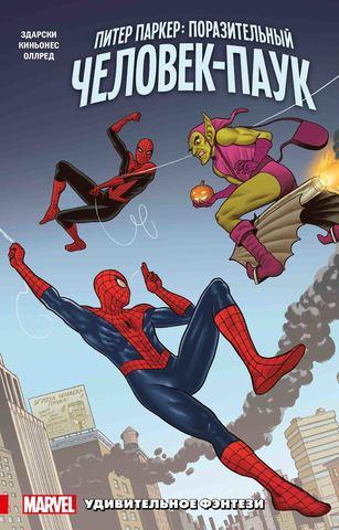 Питер Паркер: Поразительный Человек-Паук. Том 3. Удивительное Фэнтези (Б/У)