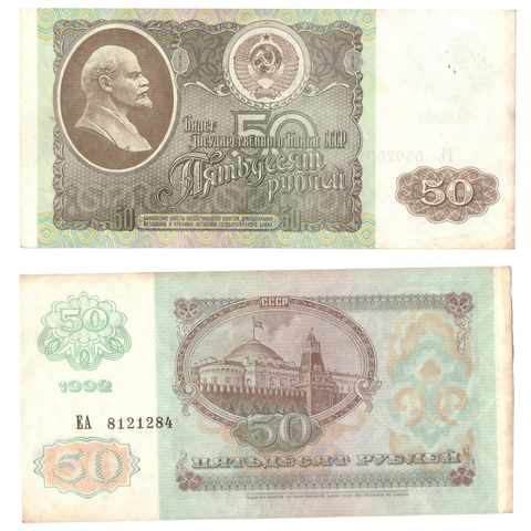 50 рублей 1992 года. G-VG