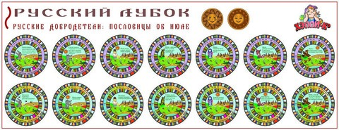Развивающий набор наклеек «Русские добродетели: Пословицы о июле»